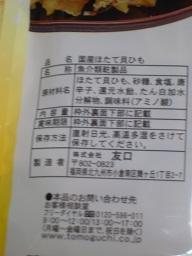 Cimg28571_2